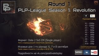 [Dota 2] ВидеоГайд - Регистрация и Правила PLP-League Season 1: Revolution