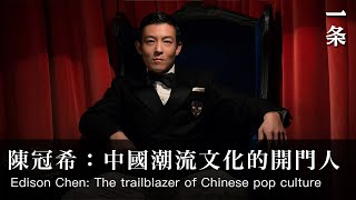 陳冠希的四十不惑 At Forty, Edison Chen Began to be Immune from Perplexities