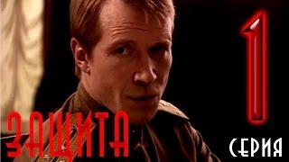 ЗАЩИТА 1 серия Русский военный сериал