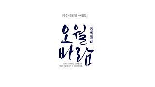 [광주시립발레단 수시공연] 5‧18광주민주화운동 40주…