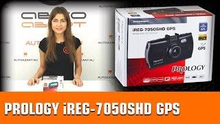 Обзор видеорегистратора PROLOGY iReg-7050SHD GPS