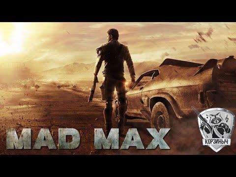 Mad Max. Дикие приключения. Часть 5ая - Видео онлайн