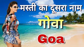 एक अय्याशी का राज्य गोवा//amazing facts about goa in hindi
