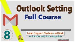 Email Support System | Outlook complete training in Hindi