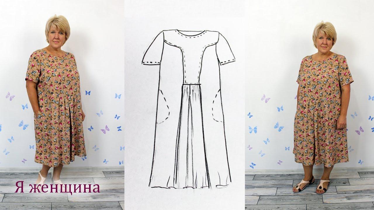 Платье Бохо. Удобное и комфортное платье, которое не хочется снимать. Моделирование и раскрой платья