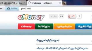 Emoney.ge Registracia :)
