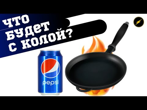 Что будет если поджарить колу на сковородке?  Кола и ментос. Приколы 2020 январь