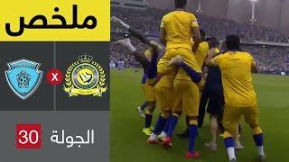 ملخص مباراة النصر و الباطن في الجولة 30 من دوري كأس الأمير محمد بن سلمان