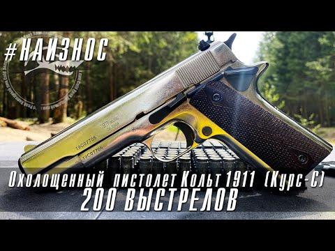 #НАИЗНОС Охолощенный Кольт 1911(Курс-С) 200 Выстрелов. Результаты отстрела.
