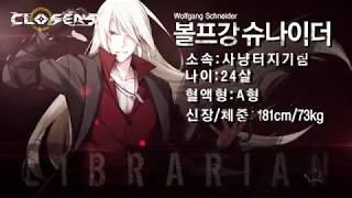 검은책의 사서, 볼프강 업데이트!