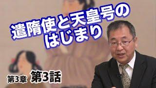 遣隋使と天皇号のはじまり【CGS 日本の歴史 3-3】