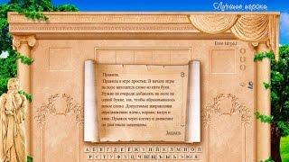 Игра в слова онлайн. Угадай слово!