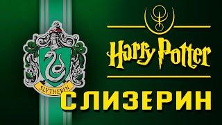 Слизерин. Самый нецелесообразный факультет | Misterium - Harry Potter