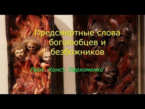 Предсмертные слова боголюбцев