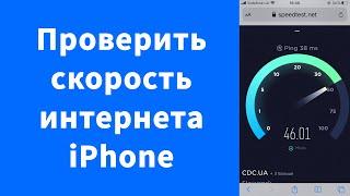 Как проверить скорость интернета iPhone