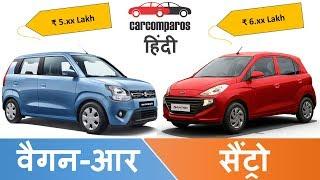 WagonR vs Santro Hindi Comparison Review 2019 वॅगनआर v/s नई सैंट्रो  Maruti vs Hyundai