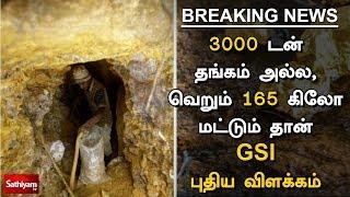 BREAKING NEWS : 3000 டன் தங்கம் அல்ல, வெறும் 165 கிலோ மட்டும் தான் - GSI புதிய விளக்கம்