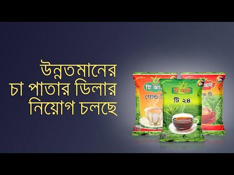 Tea Business Idea Bangladesh | Small Business Ideas | চা পাতার ব্যবসা আইডিয়া