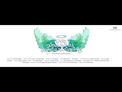 Oru Visheshapetta Biriyanikissa| Song|...