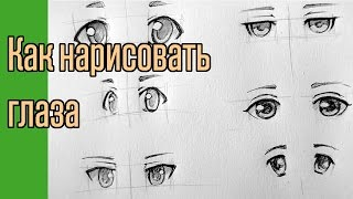 Как нарисовать аниме глаза(Помните эти простые правила, и вы нарисуете любые глаза. Вопросы и ответы в мою группу вконтакте: http://vk.com/club..., 2014-10-22T18:30:03.000Z)
