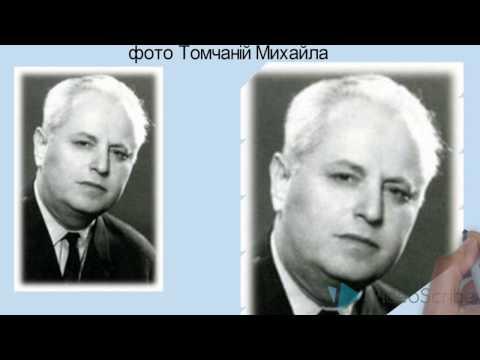 відеопрезентація на тему:  томчаній михайло іванович