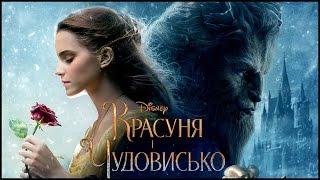 КРАСАВИЦА И ЧУДОВИЩЕ (2017) 🎥 Мои Впечатления И Обзор Фильма!