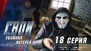 Свои   2 сезон   18 серия   Убойная лотерея