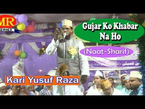 2017 की बेहतरीन नात- गुजर को खबर ना हो ☪☪ Kari Yusuf Raza ☪☪ Latest Urdu Naat Sharif HD New Video