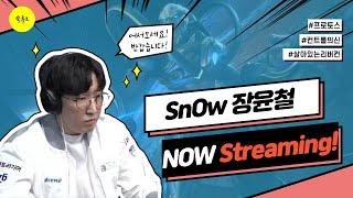 스타 장윤철 길쭉이 밤방송 // 4:4 프로리그  길쭉현제재욱짭제 vs 민철일장영진영재