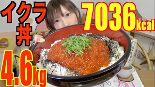 【MUKBANG】 1Kg Of Roe ! Salmon Roe Rice Bowl, 7 Rice Cups + Aosa Soup! 4.6Kg, 7036kcal [CC Available]