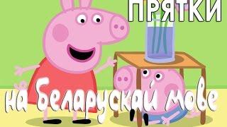 Свинка Пеппа Прятки на беларускай мове. Смотреть мультик в hd