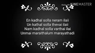 En Kadhal solla neram ilai song lyrics