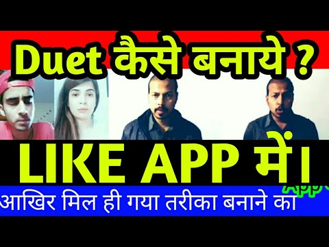 how to make duet on like app like app me duet video kaise banaye