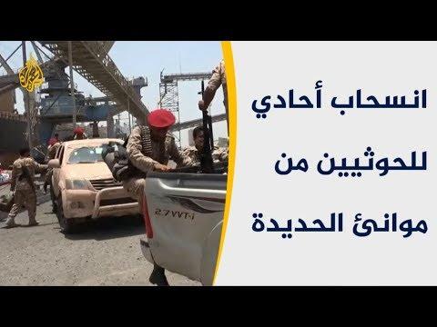 الحوثيون ينسحبون من موانئ الحديدة والحكومة تعتبره مسرحية مضللة