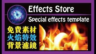 火焰02【Fire Effects】background背景/filter滤镜/mask遮罩 / effects store 特效素材