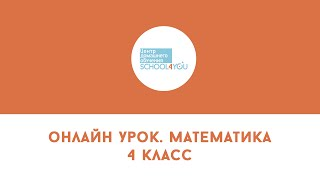 Онлайн-урок. Математика. 4 класс