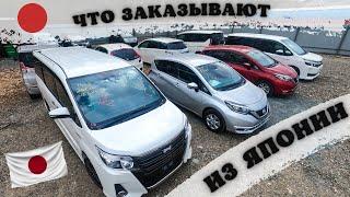 Свежий Привоз Авто из Японии/Минивены/Хэтчбеки