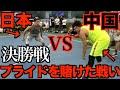 【3on3】あの大人気中国大会決勝ラストです!超バチバチ、超アウェイの中ユッケがon fire!!!!!【basketball】