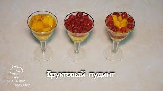 Фруктовый пудинг | Фруктовый десерт | Рецепты | Вкусняшки НЯМ-НЯМ #8