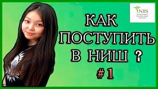 КАК ПОСТУПИТЬ В НИШ? #1 ♥KZkamilla