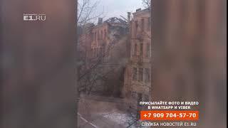 На Первомайской начали сносить здание, где жил Ельцин