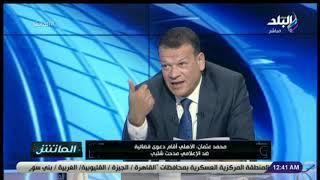 محمد عثمان:  دعوى  الأهلي ضد مدحت شلبي تعرضه للحبس والغرامة