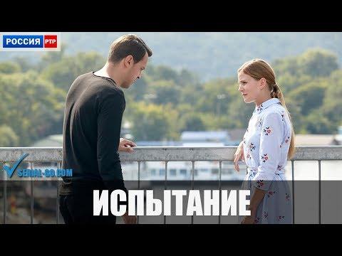 Сериал Испытание (2019) 1-16 серии фильм мелодрама на канале Россия - анонс