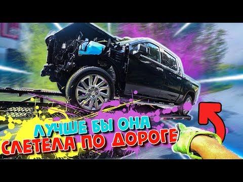 Не Довез Машины Целыми / Пока Клиент Не Видел