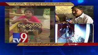 Chaitanyapuri twins murder : New twist emerges - TV9
