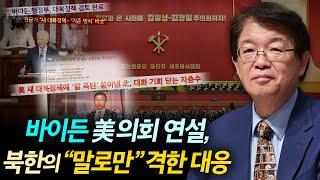 [이춘근의 국제정치 192회]① 바이든 美 의회 연설,…