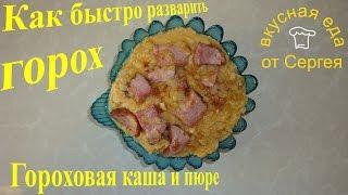 как приготовить гороховую кашу \ Вторые блюда \ Каши \ Кулинария \ Рецепты #ВкуснаяЕда