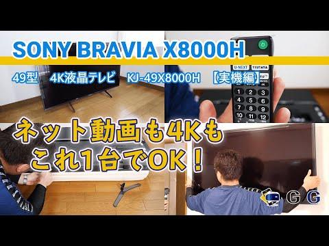 ソニーの4K液晶テレビ/ブラビアKJ-49X8000Hをレビュー【実機編(開封~壁掛け)】