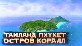 Пхукет Остров Коралл Тайланд Coral Island 12