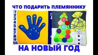 Развивающая книга   подарок племяннику Лёве 3 годика